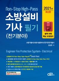 소방설비기사 필기(전기분야)(2021)