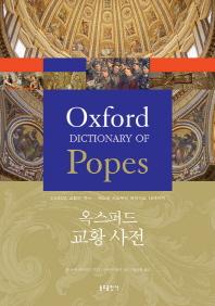 옥스퍼드 교황 사전