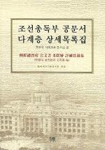 조선총독부 공문서 다계층 상세목록집