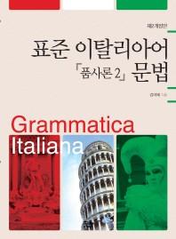 표준 이탈리아어 문법: 품사론. 2