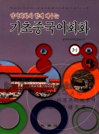 기초중국어회화 3-1