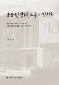 공삼 민병태 교수의 정치학