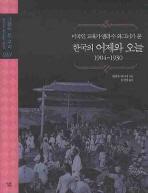 미국인교육가 엘라수 와그너가 본 한국의 어제와 오늘: 1904-1930