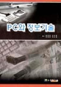 PC와 정보기술