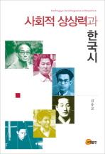 사회적 상상력과 한국시