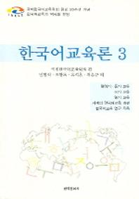한국어교육론 3