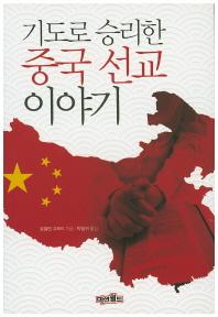 기도로 승리한 중국 선교 이야기