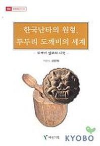 한국난타의 원형 두두리 도깨비의 세계(문예학신서 31)