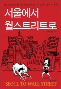 서울에서 월스트리트로