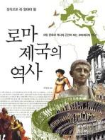 로마 제국의 역사