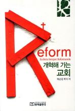 개혁해 가는 교회