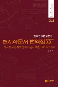 근대한러관계연구 러시아문서 번역집. 21