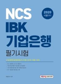 NCS IBK 기업은행 필기시험(2020)