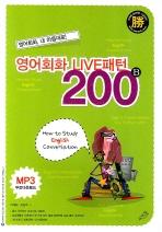 영어회화 라이브 패턴 200 B
