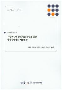 기술혁신형 중소기업 육성을 위한 공동구매제도 개선방안(2014)