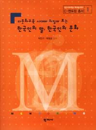 다문화교육 시대에 되짚어 보는 한국인의 말 한국인의 문화