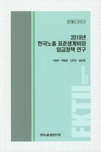 2019년 한국노총 표준생계비와 임금정책 연구