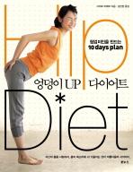 엉덩이 UP 다이어트