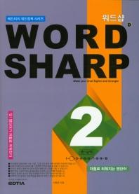 워드샵(word sharp) D2 중1 실력