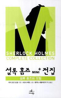 셜록 홈즈 Mini+ 전집: 셜록 홈즈의 모험