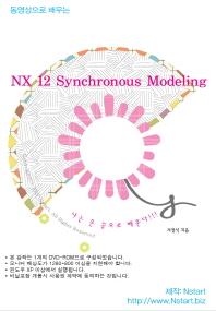 Nx 12 Synchronous Modeling(DVD)