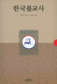 한국불교사