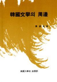 한국문학의 주변(교양문고 6)
