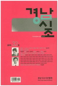 경남시조(2015. 32호)