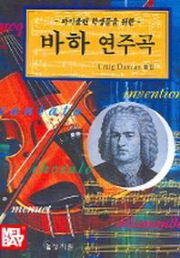 바이올린 학생들을 위한 바하 연주곡