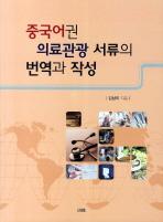 중국어권 의료관광 서류의 번역과 작성