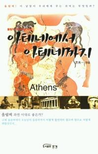 아테네에서 아테네까지