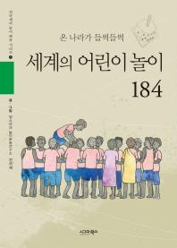 세계의 어린이 놀이 184
