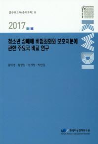 청소년 성매매 비범죄화와 보호처분에 관한 주요국 비교 연구(2017)