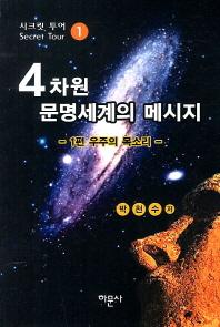 4차원 문명세계의 메시지. 1: 우주의 목소리
