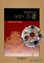 왕궁의 보물(궁중유물전시관 소장)