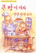 큰 빵 세개와 작은 빵 한조각(저학년을 위한 톨스토이 이야기 2)
