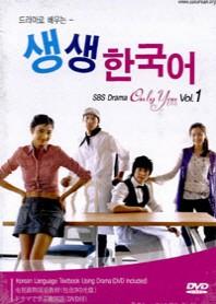 드라마로 배우는 생생한국어(일본어): Only You Vol. 1
