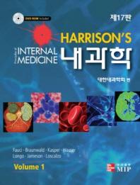 HARRISON S 내과학 세트