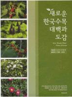 새로운 한국수목 대백과 도감 세트