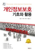 개인정보보호 기초와 활용