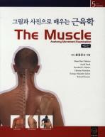 그림과 사진으로 배우는 THE MUSCLE(제5판)