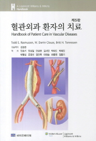 혈관외과 환자의 치료