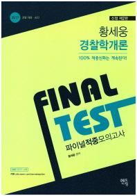 황세웅 경찰학개론 Final Test 파이널적중 모의고사(2017)