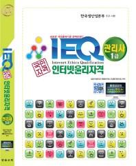 IEQ 인터넷윤리자격 관리사 1급