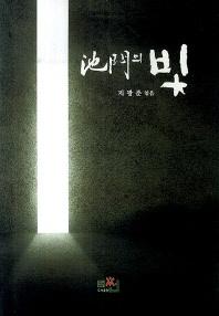 지문의 빛