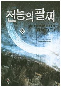 전능의 팔찌. 42