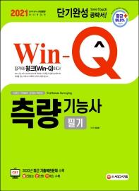 Win-Q 측량기능사 필기 단기완성 공략서(2021)