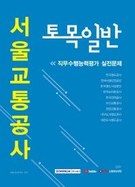 서울교통공사 토목일반 직무수행능력평가 실전문제