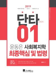 윤동은 사회복지학 최종핵심 및 법령(2019)