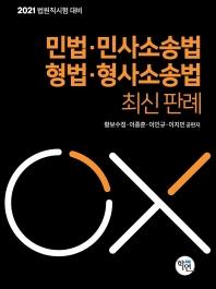 민법, 민사소송법, 형법, 형사소송법 최신 판례 OX(2021)